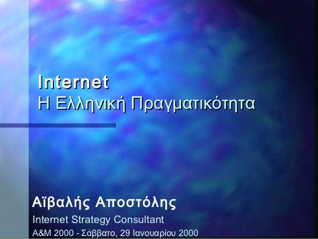 Internet Η Ελληνική ΠραγματικότηταΑϊβαλής ΑποστόληςInternet Strategy ConsultantA&M 2000 - Σάββατο, 29 Ιανουαρίου 2000
