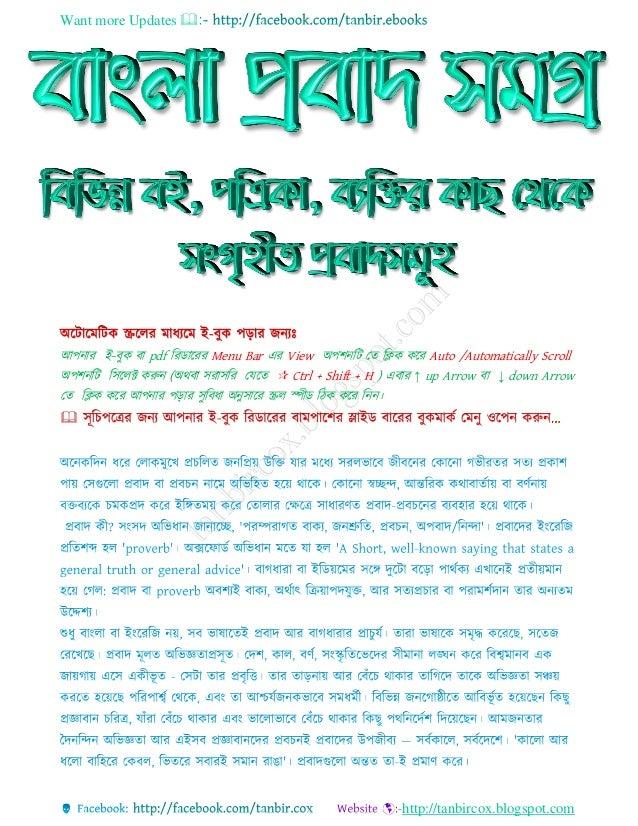 Bangla probad bakko