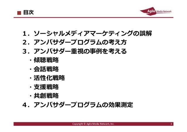 アンバサダープログラムのススメ(全部入り) Slide 3