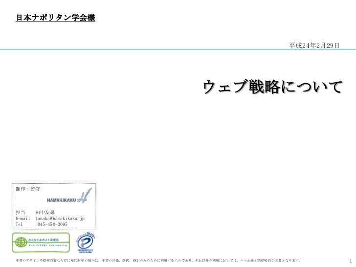 日本ナポリタン学会様                                                                              平成24年2月29日                        ...