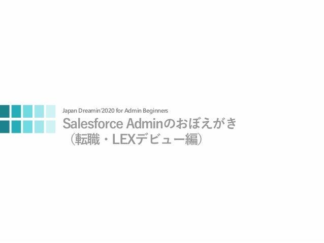 Japan Dreamin'2020 for Admin Beginners Salesforce Adminのおぼえがき (転職・LEXデビュー編)