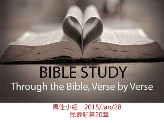 風佳小組 2015/Jan/28 民數記第20章