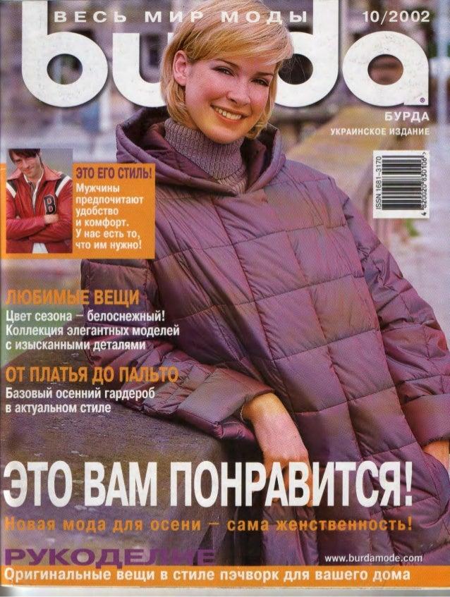 2002.10 фото