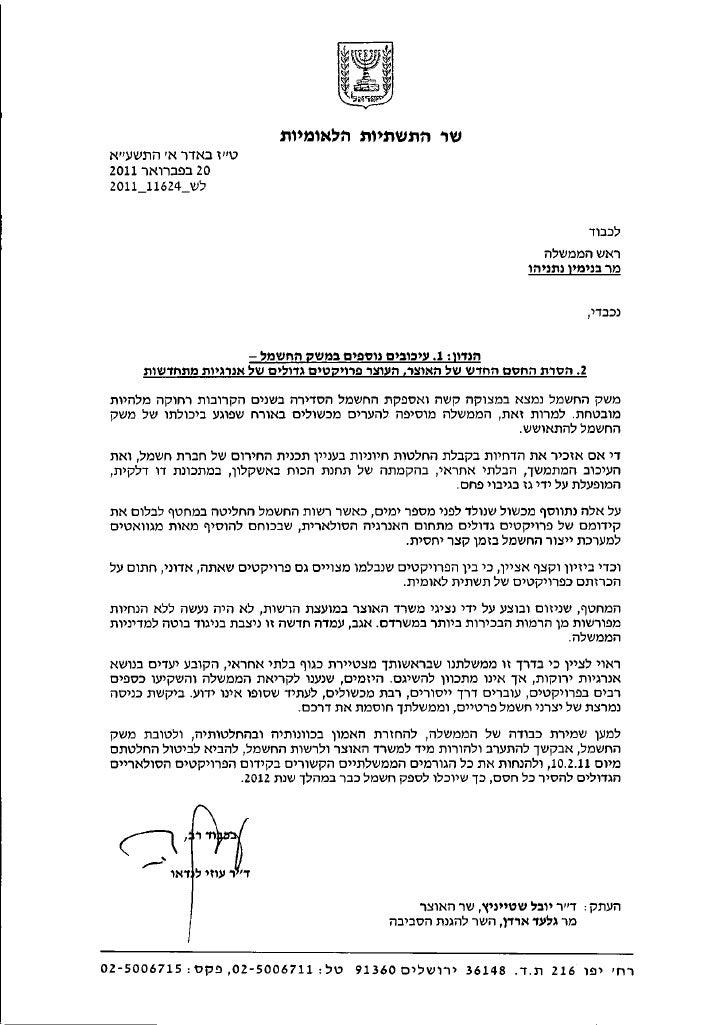 מכתב שר התשתיות הלאומיות לראש הממשלה בנושא עצירת מכסות הסולאריות 200211