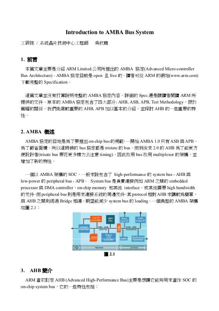 Introduction to AMBA Bus System 工研院 / 系統晶片技術㆗心工程師              吳欣龍   1. 前言   本篇文章主要是介紹 ARM Limited.公司所推出的 AMBA 協定(Advanced...