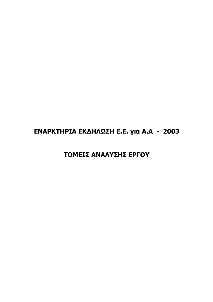 ΕΝΑΡΚΤΗΡΙΑ ΕΚΔΗΛΩΣΗ Ε.Ε. για Α.Α - 2003        ΤΟΜΕΙΣ ΑΝΑΛΥΣΗΣ ΕΡΓΟΥ