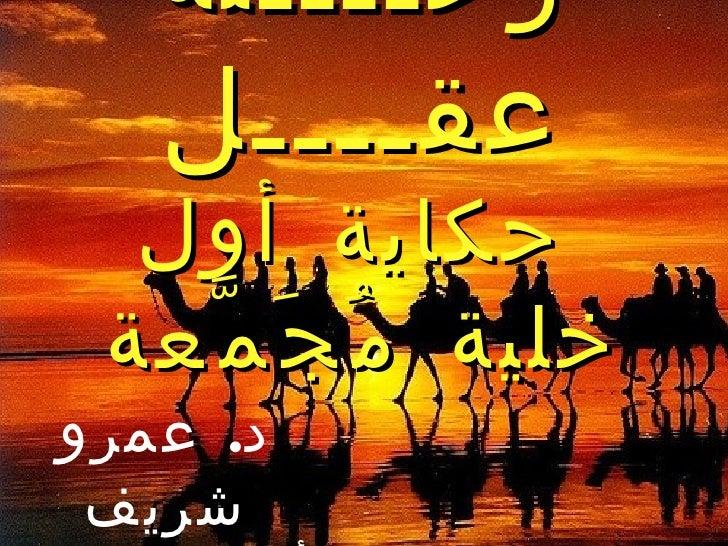 رحــــلة   عقــــل  حكاية أول خلية م ُ ج َ م ّعةد. عمرو شريف