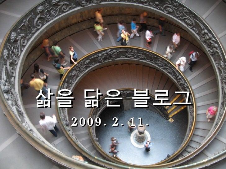 삶을 닮은 블로그 2009. 2. 11.