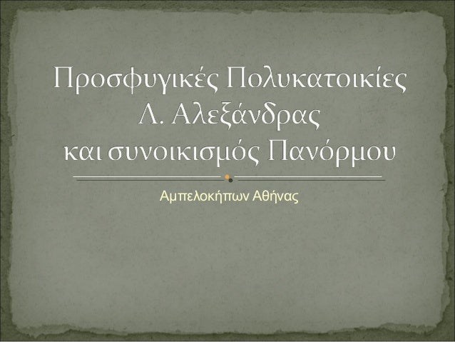 Αμπελοκήπων Αθήνας