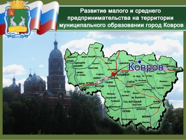 Такси г ковров владимирская область