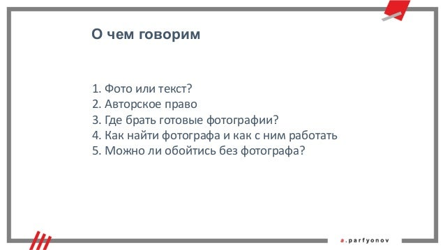 Андрей Парфенов. Фотоконтент на сайте. РИФ-Воронеж 2016 Slide 2