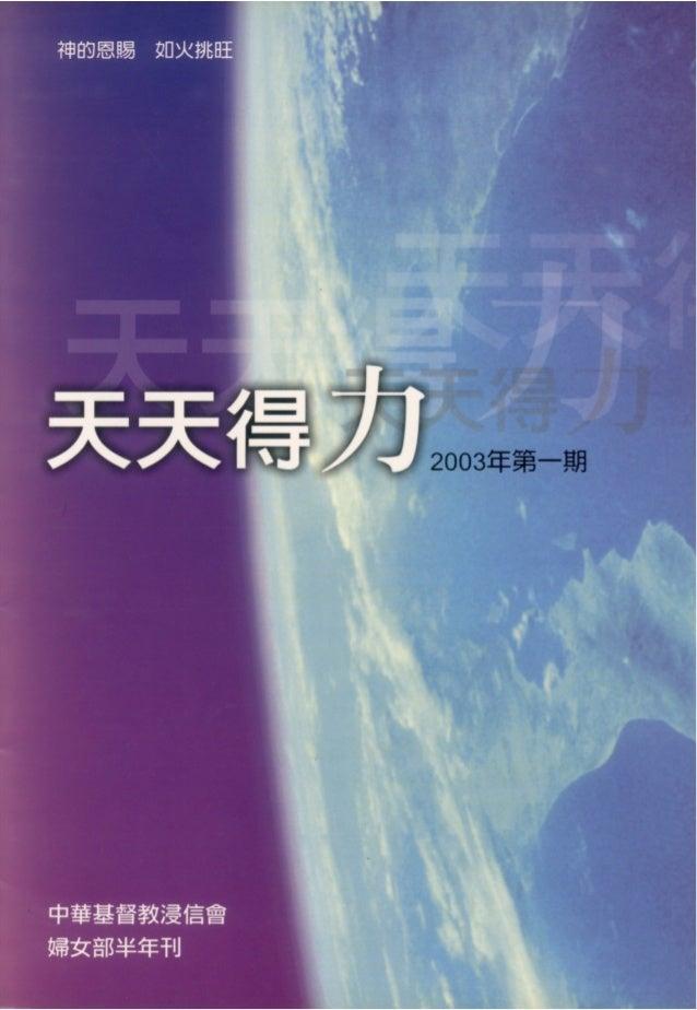 2003 a年刊