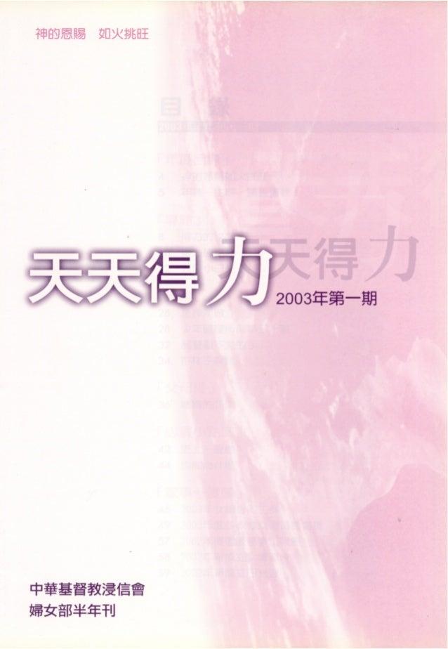 2003 a年刊 Slide 2