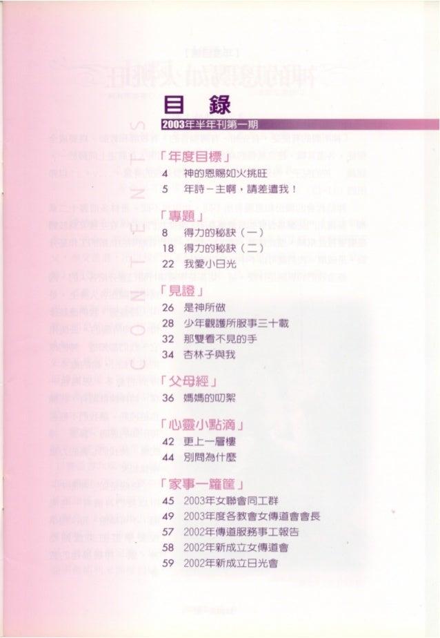 2003 a年刊 Slide 3