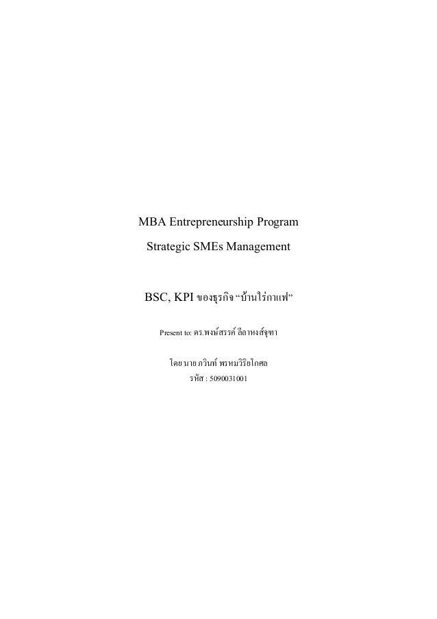 "MBA Entrepreneurship Program Strategic SMEs Management BSC, KPI ของธุรกิจ ""บานใรกาแฟ"" Present to: ดร.พงษสรรค ลีลาหงสจ..."