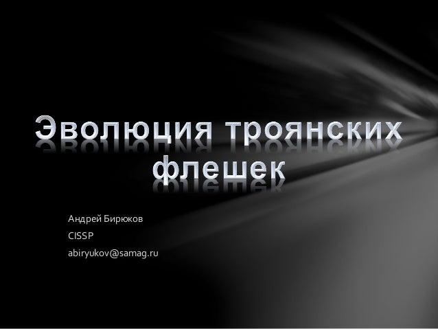 Андрей Бирюков CISSP abiryukov@samag.ru