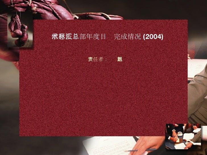 信息技术部年度目标完成情况汇总 (2004)   责任者:赵  凯