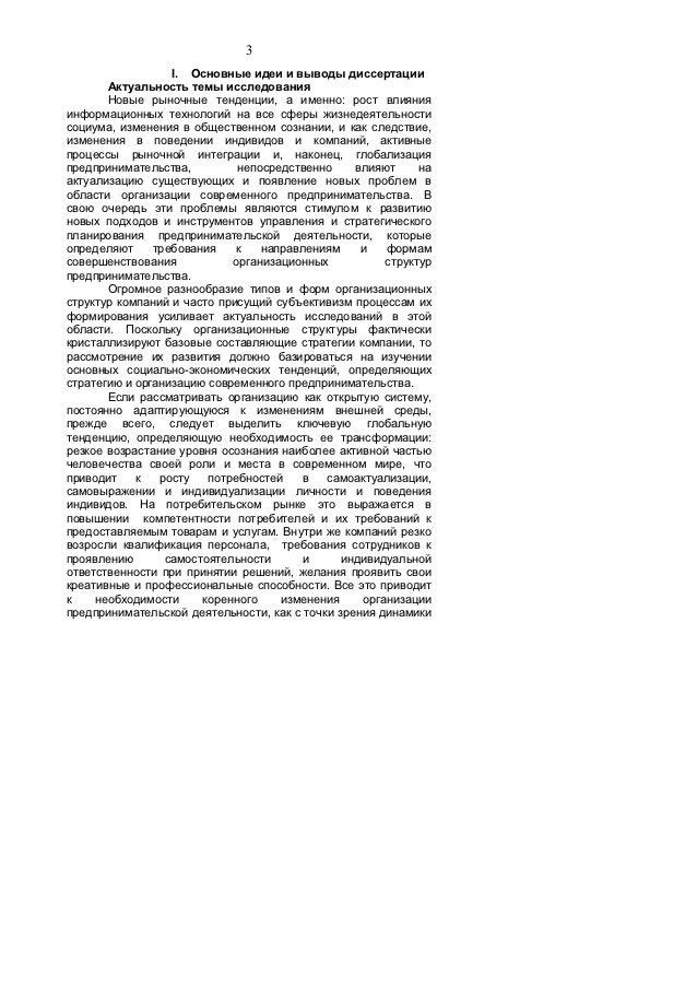 сердюков анатолий эдуардович дисс канд экон н концепция и систе  Ученый секретарьдиссертационного совета В Н Татаренко 3