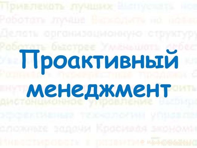 Проактивный менеджмент © Марина Корсакова