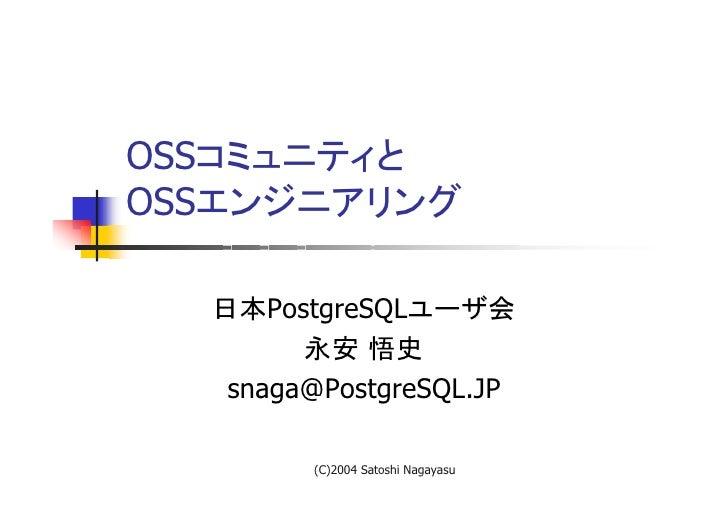 OSS OSS          PostgreSQL        snaga@PostgreSQL.JP              (C)2004 Satoshi Nagayasu