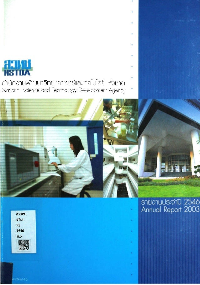 NSTDA Annual Report-2003