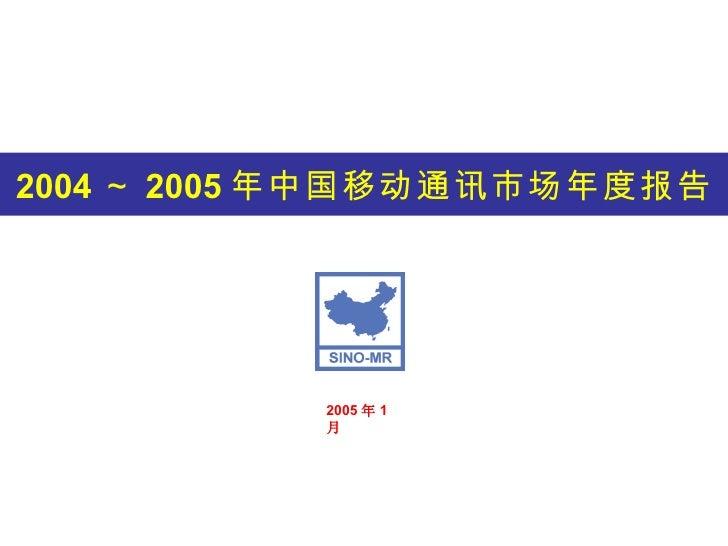 2004 ~ 2005 年中国移动通讯市场年度报告  2005 年 1 月