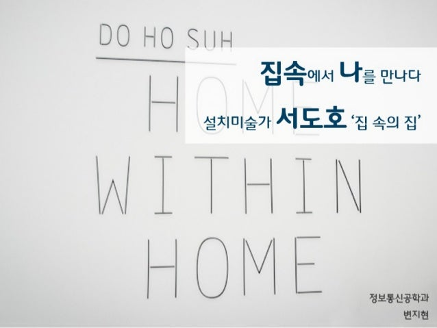 Korean. Artist. Do Ho Suh