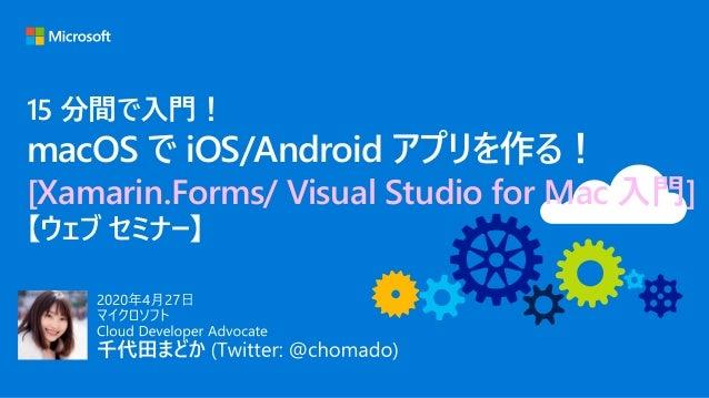 15 分間で入門! macOS で iOS/Android アプリを作る! [Xamarin.Forms/ Visual Studio for Mac 入門]