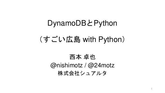 DynamoDBとPython (すごい広島 with Python) 西本 卓也 @nishimotz / @24motz 株式会社シュアルタ 1
