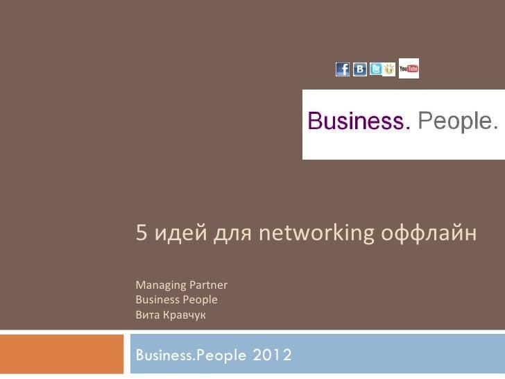 5 идей для networking оффлайнManaging PartnerBusiness PeopleВита КравчукBusiness.People 2012