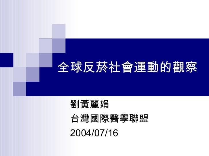 全球反菸社會運動的觀察 劉黃麗娟 台灣國際醫學聯盟 2004/07/16
