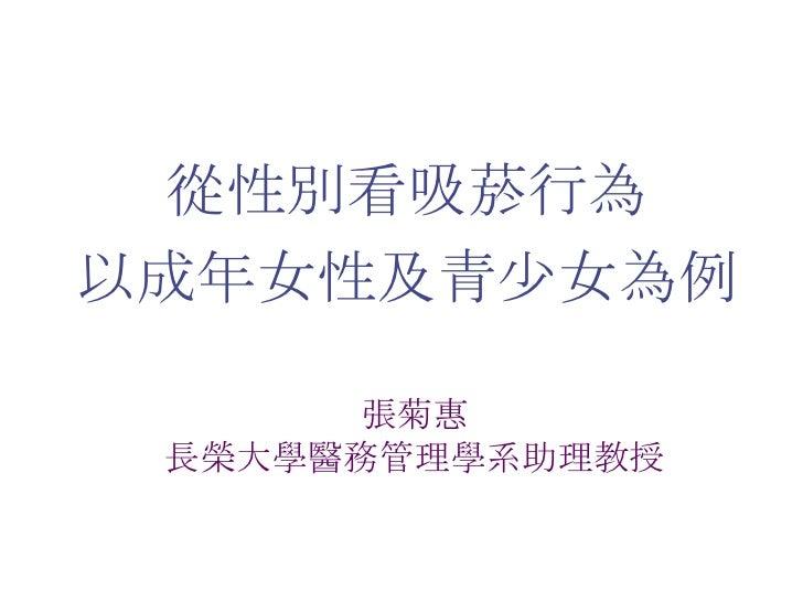 張菊惠 長榮大學醫務管理學系助理教授 從性別看吸菸行為 以成年女性及青少女為例