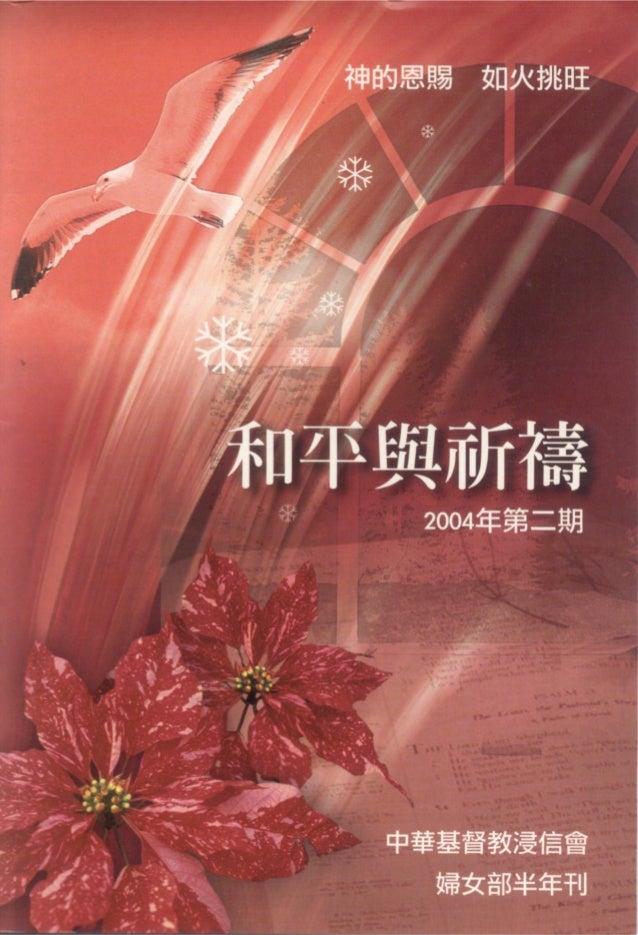 2004 b年刊