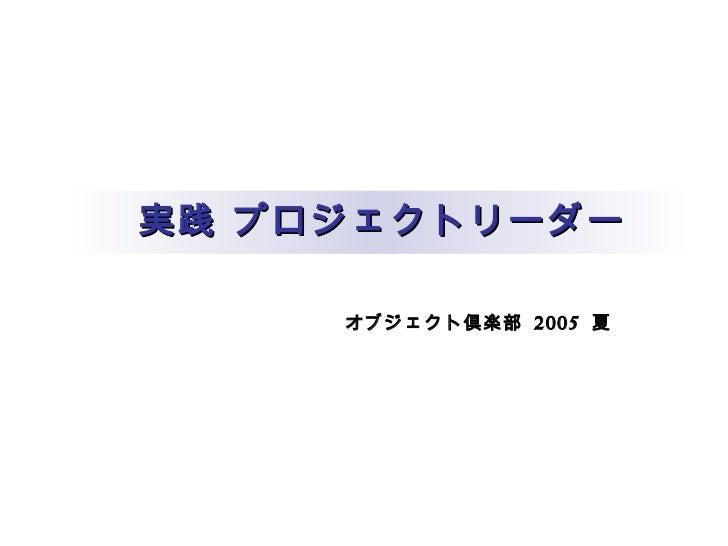 実践 プロジェクトリーダー オブジェクト倶楽部  2005  夏