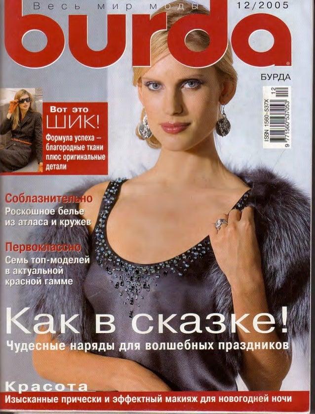 2005.12 фото