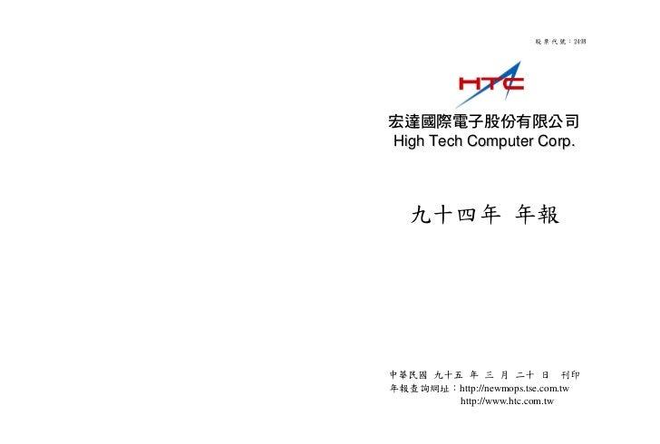 股 票 代 號 :2498     宏達國際電子股份有限公司 High Tech Computer Corp.       九十四年 年報     中華民國 九十五 年 三 月 二十 日 刊印 年報查詢網址:http://newmops.tse...
