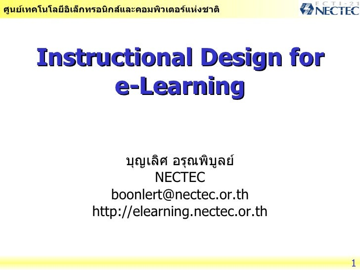 Instructional Design for e-Learning บุญเลิศ อรุณพิบูลย์ NECTEC [email_address] http://elearning.nectec.or.th