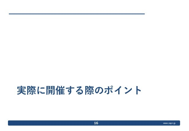 www.ospn.jp 実際に開催する際のポイント 16