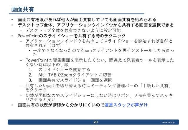 www.ospn.jp 画面共有 • 画面共有権限があれば他人が画面共有していても画面共有を始められる • デスクトップ全体、アプリケーションウインドウから共有する画面を選択できる – デスクトップ全体を共有できないように設定可能 • Powe...