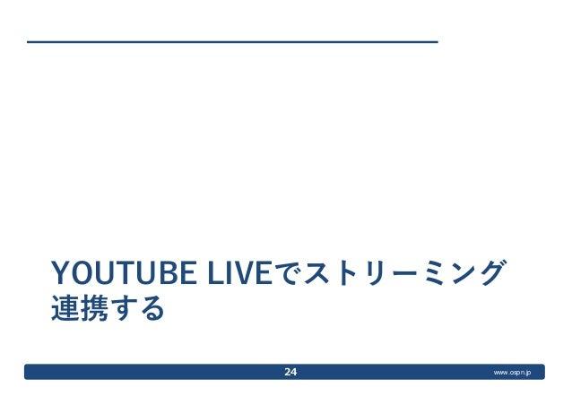 www.ospn.jp YOUTUBE LIVEでストリーミング 連携する 24