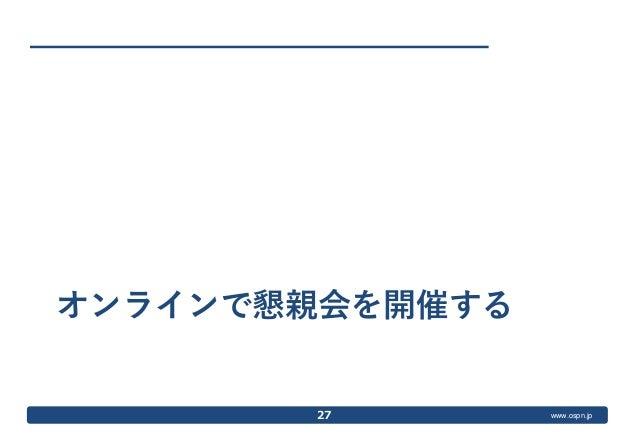 www.ospn.jp オンラインで懇親会を開催する 27