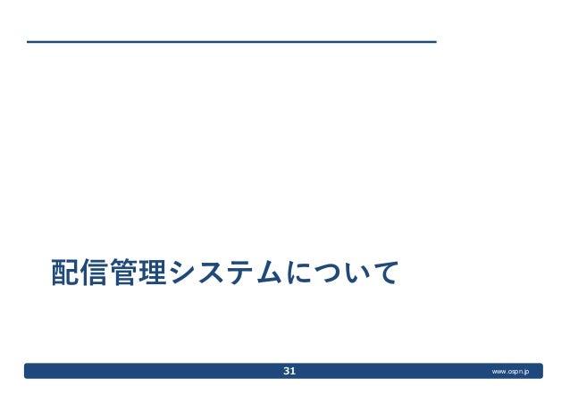 www.ospn.jp 配信管理システムについて 31