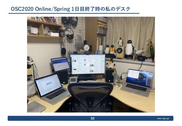 www.ospn.jp OSC2020 Online/Spring 1日目終了時の私のデスク 32