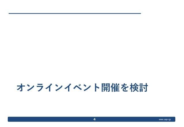 www.ospn.jp オンラインイベント開催を検討 4