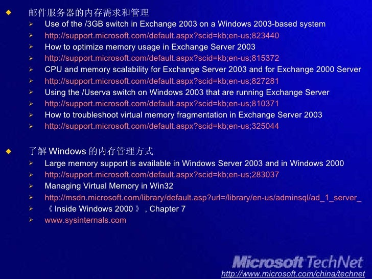 <ul><li>邮件服务器的内存需求和管理 </li></ul><ul><ul><li>Use of the /3GB switch in Exchange 2003 on a Windows 2003-based system </li></...