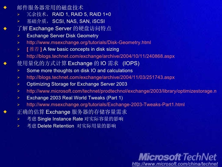 <ul><li>邮件服务器常用的磁盘技术 </li></ul><ul><ul><li>冗余技术, RAID 1, RAID 5, RAID 1+0 </li></ul></ul><ul><ul><li>基础介质, SCSI, NAS, SAN,...
