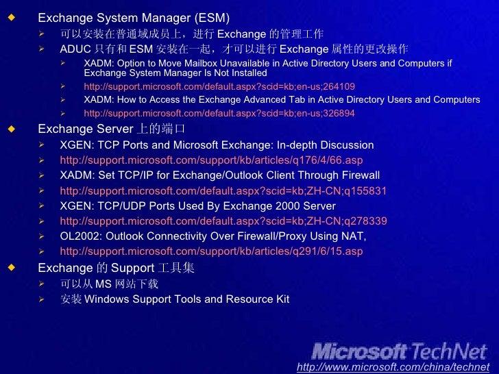 <ul><li>Exchange System Manager (ESM) </li></ul><ul><ul><li>可以安装在普通域成员上,进行 Exchange 的管理工作 </li></ul></ul><ul><ul><li>ADUC ...