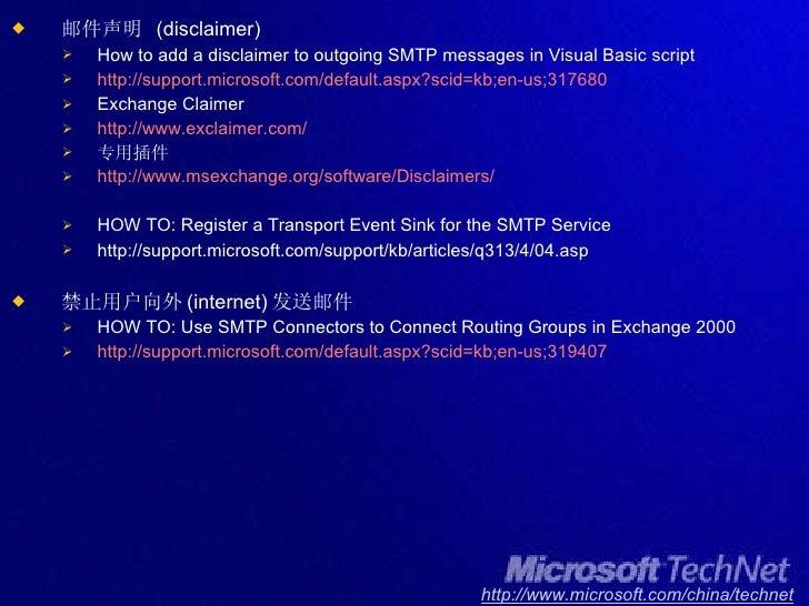 <ul><li>邮件声明  (disclaimer) </li></ul><ul><ul><li>How to add a disclaimer to outgoing SMTP messages in Visual Basic script ...