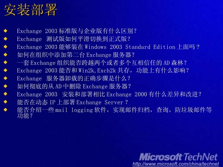 安装部署 <ul><li>Exchange 2003 标准版与企业版有什么区别? </li></ul><ul><li>Exchange  测试版如何平滑切换到正式版? </li></ul><ul><li>Exchange 2003 能够装在 W...