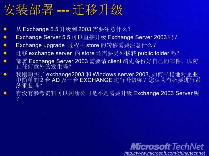 安装部署 --- 迁移升级 <ul><li>从 Exchange 5.5 升级到 2003 需要注意什么? </li></ul><ul><li>Exchange Server 5.5 可以直接升级 Exchange Server 2003 吗?...